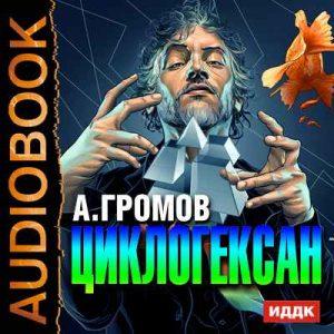 Gromov_A_Tsiklogeksan_by_Suslov
