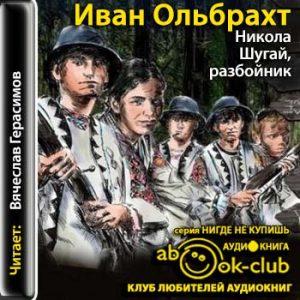 Olbraht_I_Nikola_Shugay_razboynik_Gerasimov_V