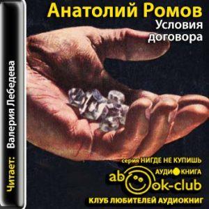 Romov_A_Usloviya_dogovora_Lebedeva_V