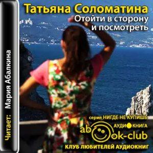 Solomatina_T_Otoyti_v_storonu_i_posmotret_Abalkina_M