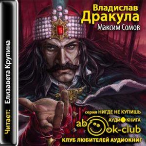 Somov_Maksim_Vladislav_Drakula_Krupina_Elizaveta