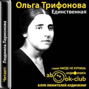 Trifonova_O_Edinstvennaya_Larionova_L