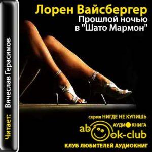 Vaysberger_L_Proshloy_nochyu_v_Shato_Marmon_Gerasimov_V