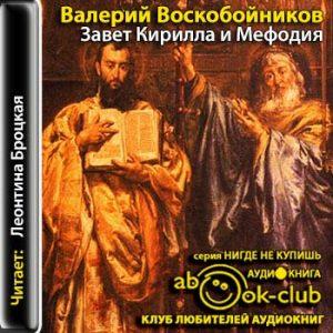 Voskoboynikov_V_Zavet_Kirilla_i_Mefodiya_Brotskaya_L