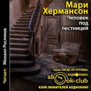 hermanson_m_chelovek_pod_lestnitsey_roslyakov_m