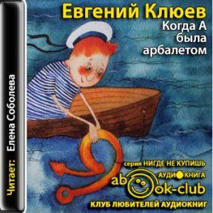 klyuev_e_kogda_a_byla_arbaletom_soboleva_e