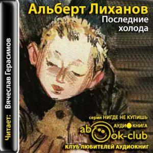 lihanov_a_poslednie_holoda_gerasimov_v