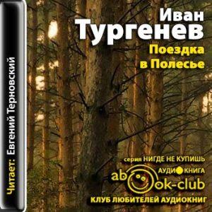 turgenev_poezdka_v_polese_ternovskiy