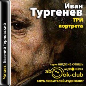 turgenev_tri_portreta_ternovskiy