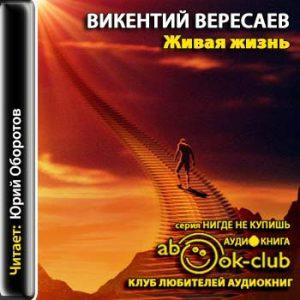 veresaev_zhivaya_zhizn_oborotov_yu