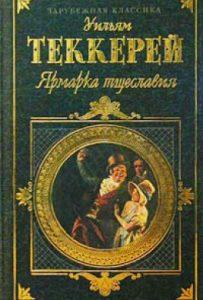 uilyam_tekkerej_yarmarka_tscheslaviya