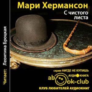 hermanson_m_s_chistogo_lista_brotskaya_l