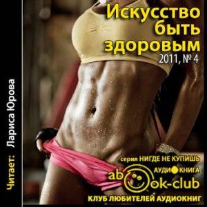 iskusstvo_byt_zdorovym_2011_%e2%84%96_4_yurova_l