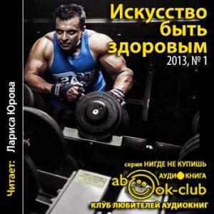 iskusstvo_byt_zdorovym_2013_%e2%84%96_1_yurova_l