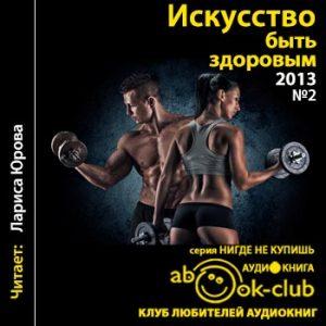 iskusstvo_byt_zdorovym_2013_02_yurova_l