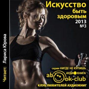 iskusstvo_byt_zdorovym_2013_03_yurova_l