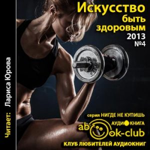 iskusstvo_byt_zdorovym_2013_04_yurova_l