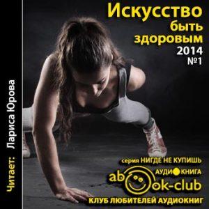 iskusstvo_byt_zdorovym_2014_01_yurova_l