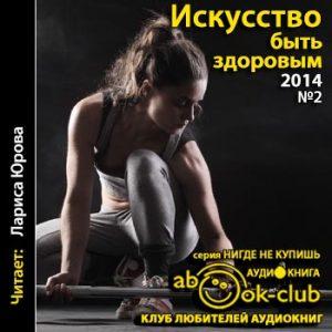 iskusstvo_byt_zdorovym_2014_02_yurova_l