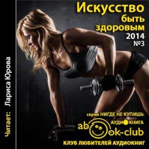 iskusstvo_byt_zdorovym_2014_03_yurova_l