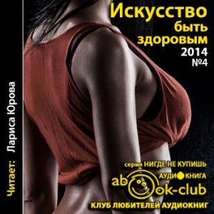 iskusstvo_byt_zdorovym_2014_04_yurova_l