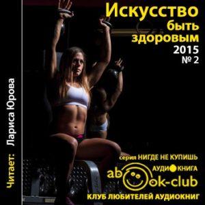 iskusstvo_byt_zdorovym_2015_02_yurova_l