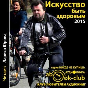 iskusstvo_byt_zdorovym_2015_1_yurova_l