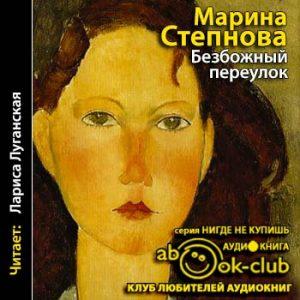 stepnova_m_bezbozhnyy_pereulok_luganskaya_l