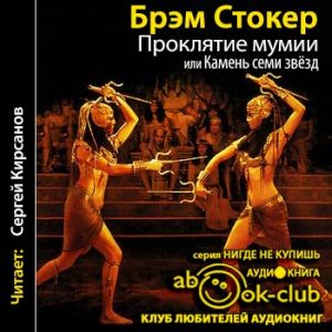 stoker_b_proklyatie_mumii_ili_kamen_semi_zvyozd_kirsanov_s