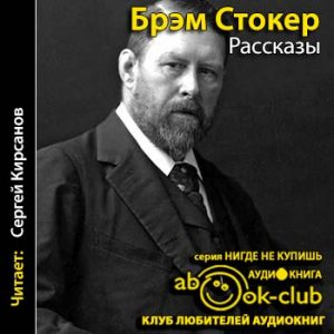 stoker_b_rasskazy_kirsanov_s