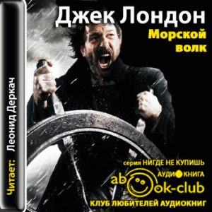london_d_morskoy_volk_derkach_l