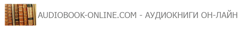 audiobook-online.com – аудиокниги онлайн. Слушать аудиокниги online. Listen to audiobooks online.