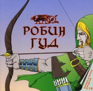 Robin Hood Stephen Colbourn Pdf